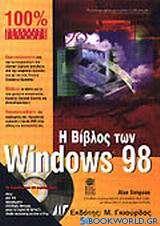 Η βίβλος των Windows 98