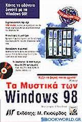 Τα μυστικά των Windows 98
