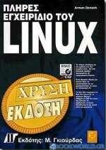 Πλήρες εγχειρίδιο του Linux