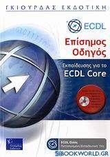 Επίσημος οδηγός εκπαίδευσης για το ECDL Core