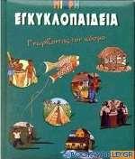 Μικρή εγκυκλοπαίδεια