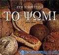 Το ψωμί