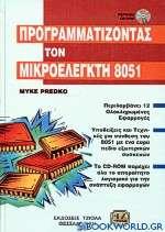 Προγραμματίζοντας τον μικροελεγκτή 8051