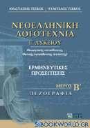 Νεοελληνική λογοτεχνία Γ΄ λυκείου