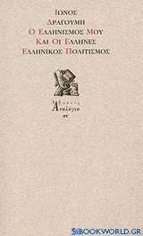 Ο ελληνισμός μου και οι Έλληνες. Ελληνικός πολιτισμός