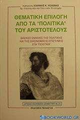 Θεματική επιλογή από τα Πολιτικά του Αριστοτέλους
