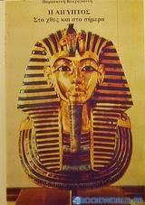 Η Αίγυπτος