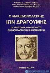 Ο μακεδονολάτρης Ίων Δραγούμης