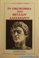 Τα οικονομικά του Μεγάλου Αλεξάνδρου