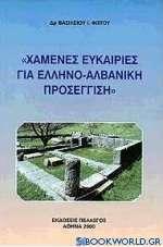 Χαμένες ευκαιρίες για ελληνο-αλβανική προσέγγιση