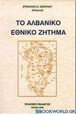 Το αλβανικό εθνικό ζήτημα