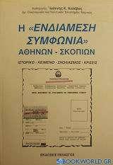 Η ενδιάμεση συμφωνία Αθηνών-Σκοπίων