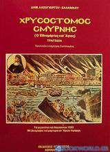 Χρυσόστομος Σμύρνης: Ο εθνομάρτυρας και άγιος