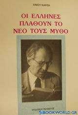 Οι Έλληνες πλάθουν το νέο τους μύθο