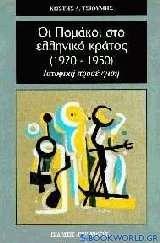 Οι Πομάκοι στο ελληνικό κράτος (1920-1950)