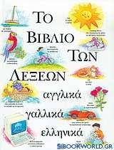 Το βιβλίο των λέξεων