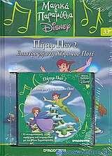 Μαγικά παραμύθια Disney: Πήτερ Παν 2: Επιστροφή στη Χώρα του Ποτέ