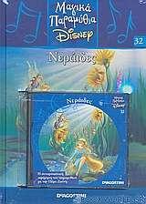Μαγικά παραμύθια Disney: Νεράιδες