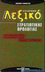 Σύγχρονο διακλαδικό λεξικό στρατιωτικής ορολογίας