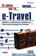 Τα πάντα για το e-Travel