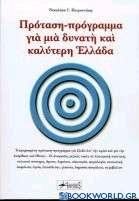 Πρόταση-πρόγραμμα για μια δυνατή και καλύτερη Ελλάδα