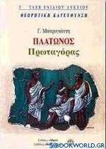 Πλάτωνος Πρωταγόρας Γ΄ τάξη ενιαίου λυκείου