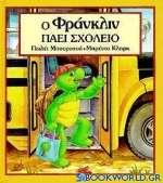Ο Φράνκλιν πάει σχολείο