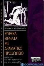 Μυθικά θέματα με δραματικό προσωπείο