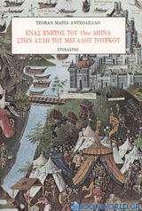 Ένας Ενετός του 15ου αιώνα στην αυλή του μεγάλου Τούρκου