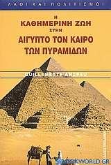 Η καθημερινή ζωή στην Αίγυπτο τον καιρό των Πυραμίδων