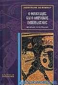 Ο Θουκυδίδης και ο αθηναϊκός ιμπεριαλισμός