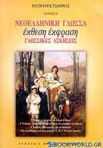 Νεοελληνική γλώσσα, έκφραση-έκθεση