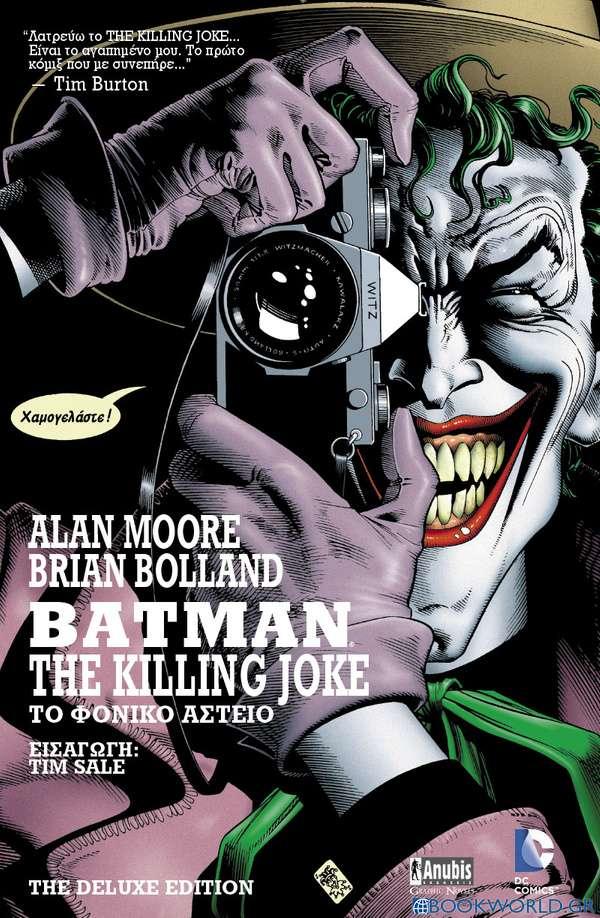Batman: Το φονικό αστείο