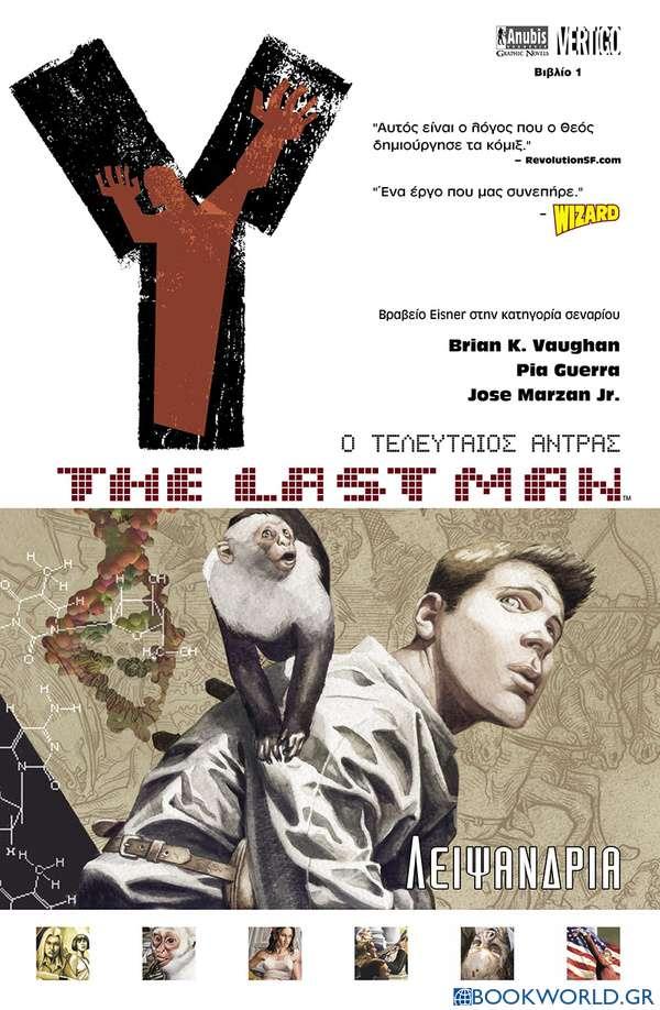 Y: The Last Man: Λειψανδρία