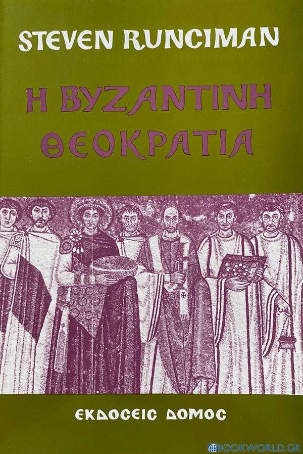 Η βυζαντινή θεοκρατία