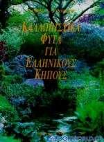 Καλλωπιστικά φυτά για ελληνικούς κήπους