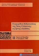 Εγχειρίδια διδασκαλίας της νέας ελληνικής ως ξένης γλώσσας