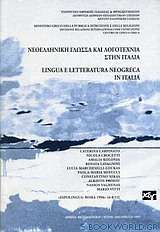 Νεοελληνική γλώσσα και λογοτεχνία στην Ιταλία