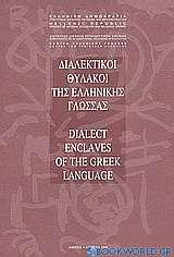 Διαλεκτικοί θύλακοι της ελληνικής γλώσσας