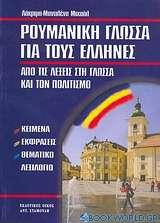 Ρουμανική γλώσσα για τους Έλληνες