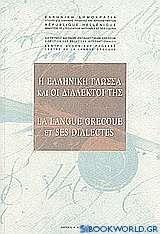 Η ελληνική γλώσσα και οι διάλεκτοι της