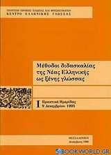 Μέθοδοι διδασκαλίας της νέας ελληνικής ως ξένης γλώσσας