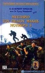 Ο Άλφρεντ Χίτσκοκ και οι τρεις ντετέκτιβ στο μυστήριο του πεδίου μάχης νούμερο 3
