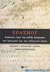 Διάλογος περί της ορθής προφοράς του λατινικού και του ελληνικού λόγου