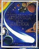 Το πλήρες βιβλίο για την αστρονομία και το διάστημα