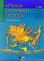 Αρχαία ελληνική γλώσσα για τη Γ΄ γυμνασίου