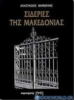 Σιδεριές της Μακεδονίας