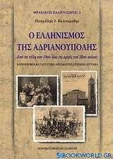 Ο ελληνισμός της Ανδριανούπολης