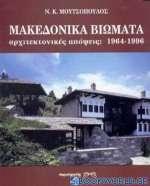 Μακεδονικά βιώματα