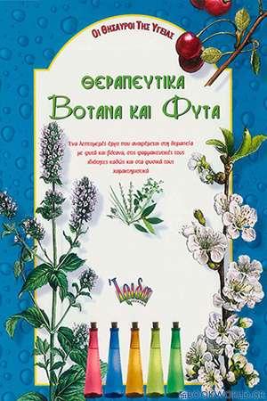 Θεραπευτικά βότανα και φυτά